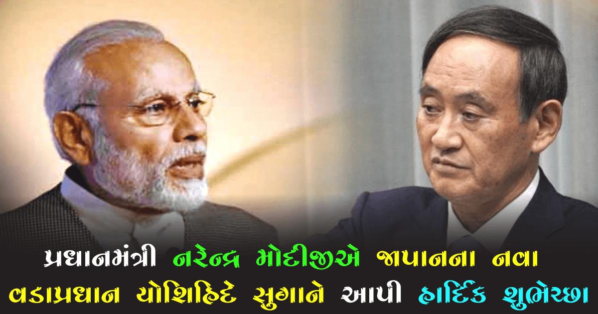 PM Modi Call Japan PM suga